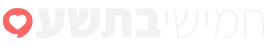חמישי בתשע לוגו